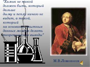 """""""Химик не такой должен быть, который дальше дыму и пеплу ничего не видит, а т"""