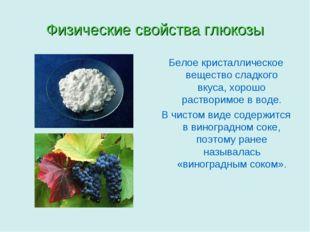 Физические свойства глюкозы Белое кристаллическое вещество сладкого вкуса, хо