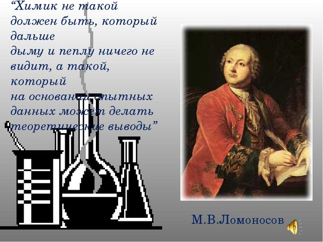 """""""Химик не такой должен быть, который дальше дыму и пеплу ничего не видит, а т..."""