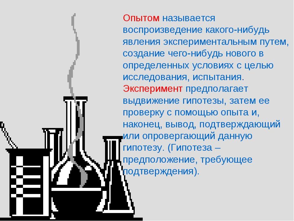 Опытом называется воспроизведение какого-нибудь явления экспериментальным пут...