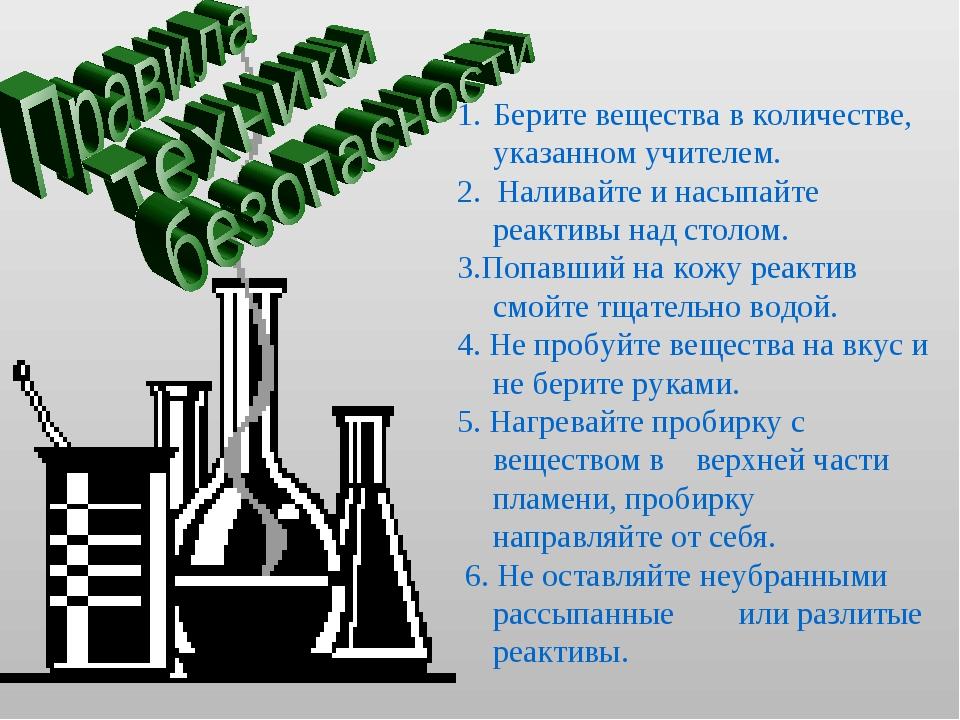 Берите вещества в количестве, указанном учителем. 2. Наливайте и насыпайте ре...