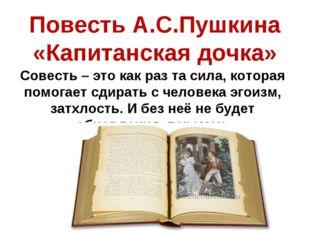 Повесть А.С.Пушкина «Капитанская дочка» Совесть – это как раз та сила, котора