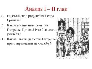Анализ I – II глав Расскажите о родителях Петра Гринева. Какое воспитание пол