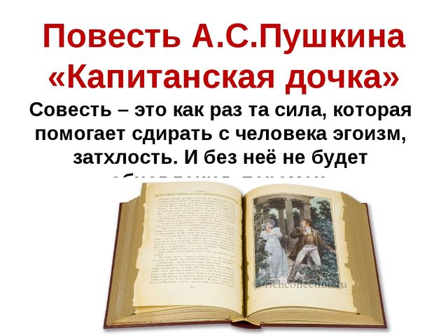 Повесть А.С.Пушкина «Капитанская дочка» Совесть – это как раз та сила, котора...