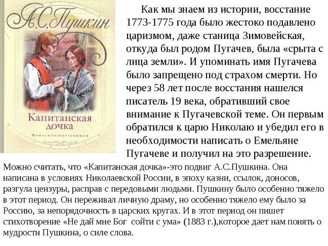 Как мы знаем из истории, восстание 1773-1775 года было жестоко подавлено цар...