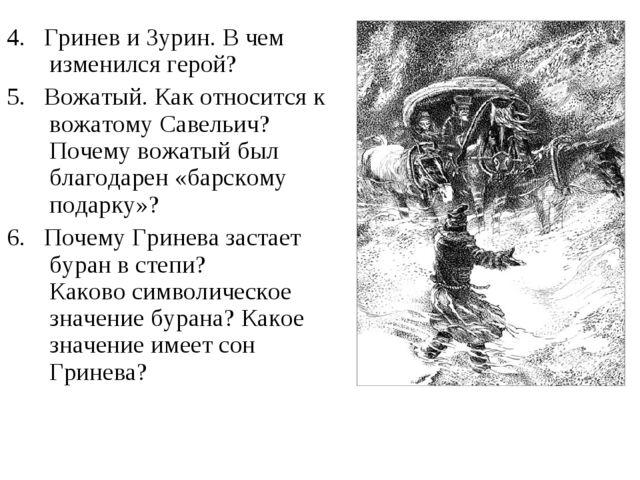 4. Гринев и Зурин. В чем изменился герой? 5. Вожатый. Как относится к вожатом...