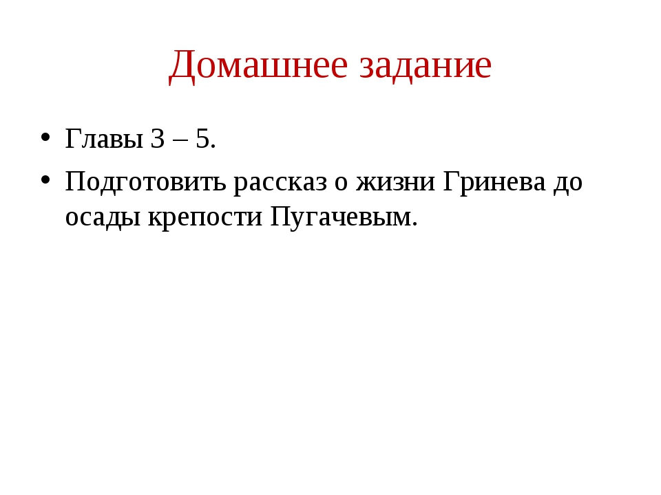 Домашнее задание Главы 3 – 5. Подготовить рассказ о жизни Гринева до осады кр...