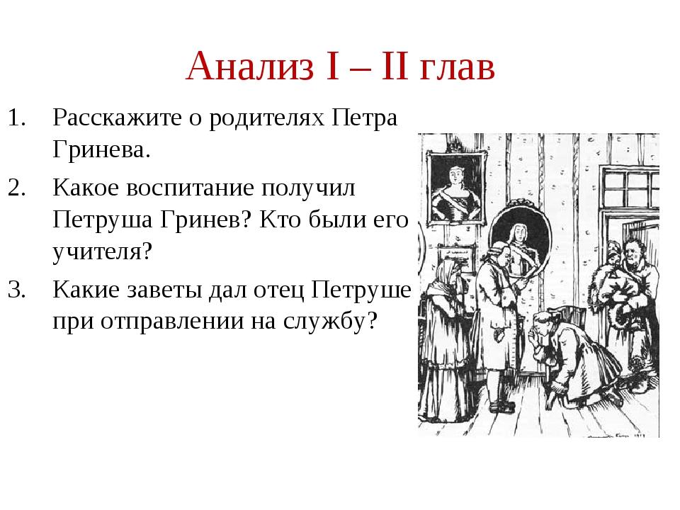 Анализ I – II глав Расскажите о родителях Петра Гринева. Какое воспитание пол...