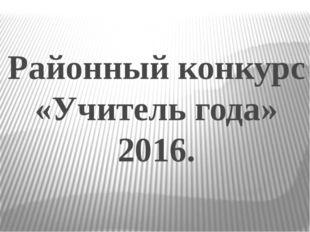 Районный конкурс «Учитель года» 2016.