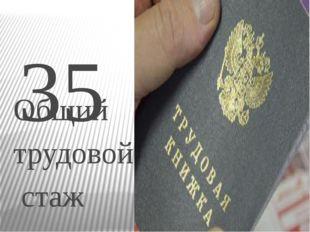 35 Общий трудовой стаж