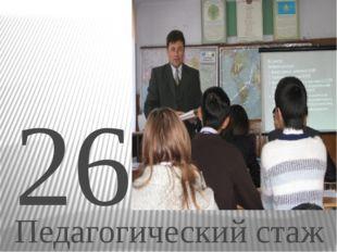 26 Педагогический стаж