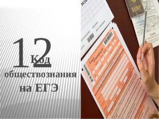 12 Код обществознания на ЕГЭ