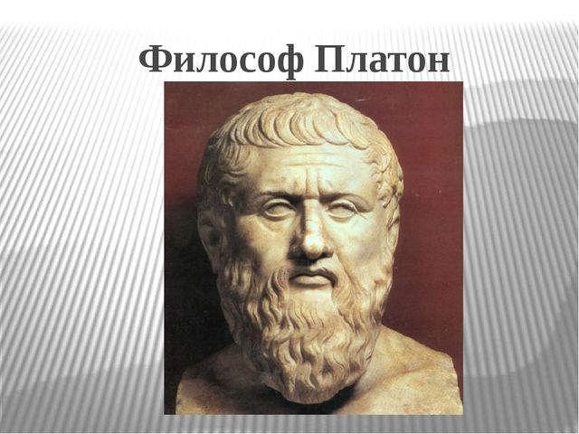 Философ Платон
