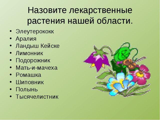 Назовите лекарственные растения нашей области. Элеутерококк Аралия Ландыш Кей...