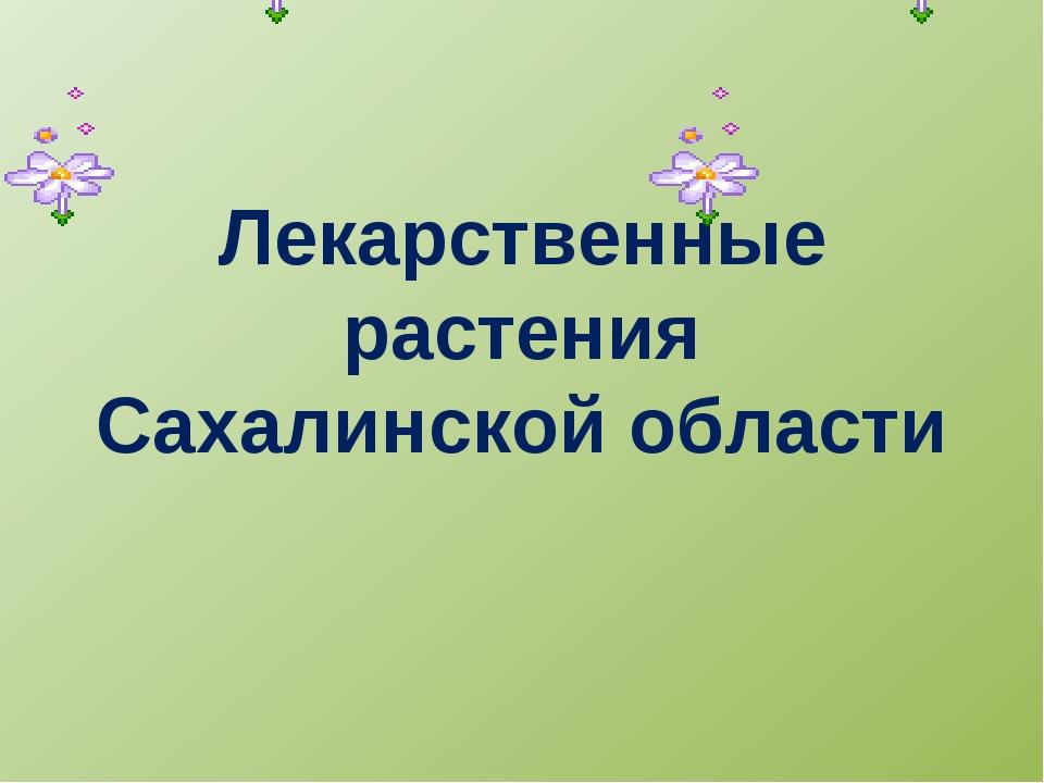 Лекарственные растения Сахалинской области