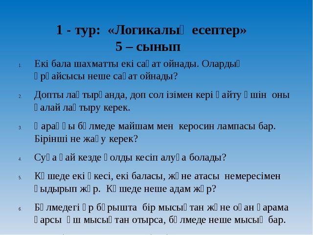 1 - тур: «Логикалық есептер» 5 – сынып Екі бала шахматты екі сағат ойнады. Ол...