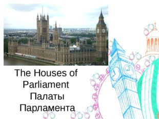 The Houses of Parliament Палаты Парламента