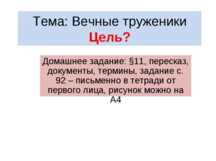 Тема: Вечные труженики Цель? Домашнее задание: §11, пересказ, документы, терм