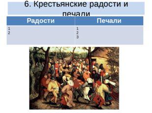 6. Крестьянские радости и печали РадостиПечали 1 21 2 3