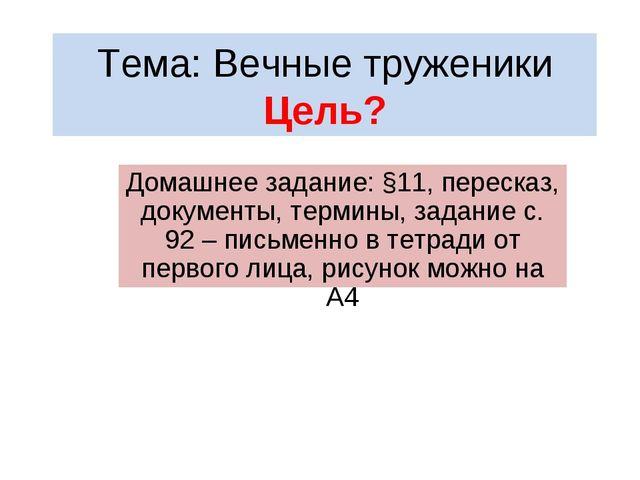 Тема: Вечные труженики Цель? Домашнее задание: §11, пересказ, документы, терм...