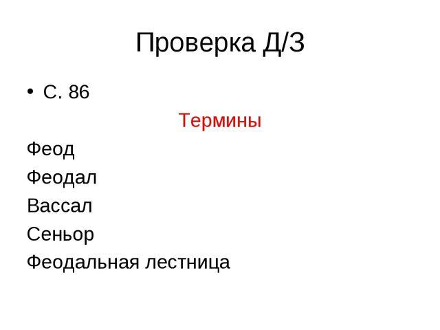 Проверка Д/З С. 86 Термины Феод Феодал Вассал Сеньор Феодальная лестница