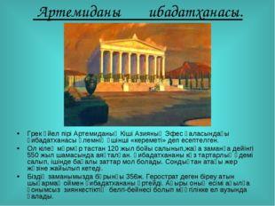 Артемиданың ғибадатханасы. Грек әйел пірі Артемиданың Кіші Азияның Эфес қала