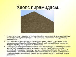 Хеопс пирамидасы. Египет астанасы - Каирден оңтүстікке қарай қатарласа шөгіп
