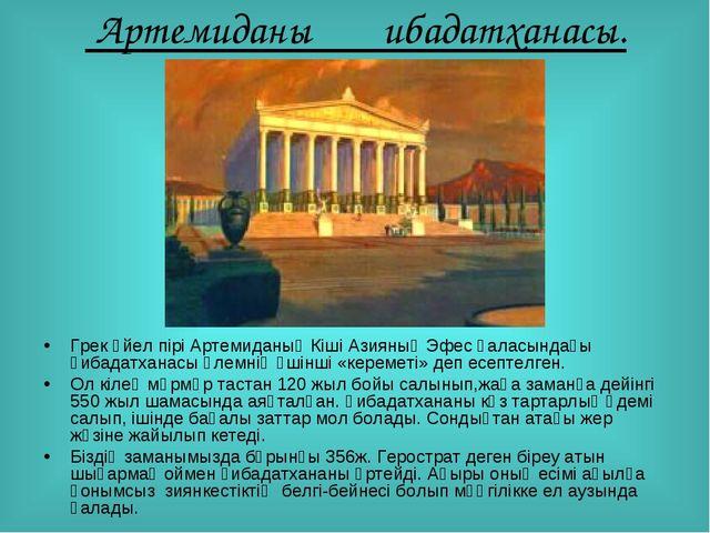 Артемиданың ғибадатханасы. Грек әйел пірі Артемиданың Кіші Азияның Эфес қала...