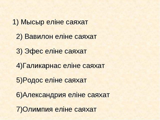 1) Мысыр еліне саяхат 2) Вавилон еліне саяхат 3) Эфес еліне саяхат 4)Галикарн...