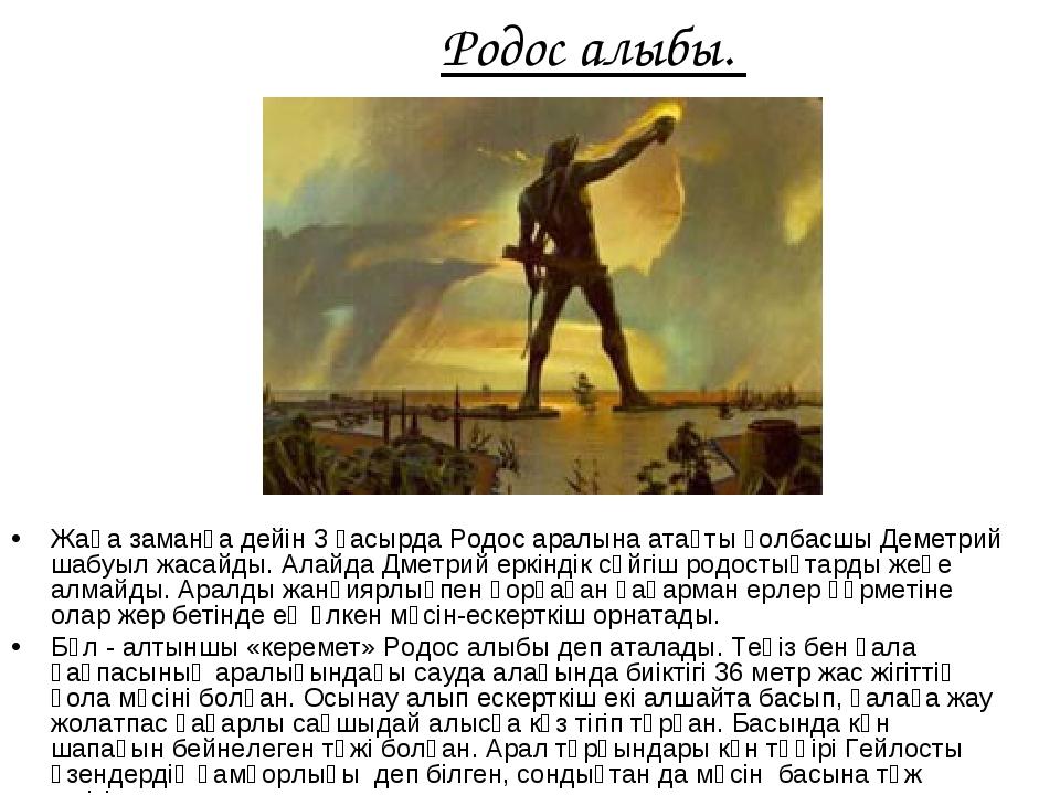 Родос алыбы. Жаңа заманға дейін 3 ғасырда Родос аралына атақты қолбасшы Демет...
