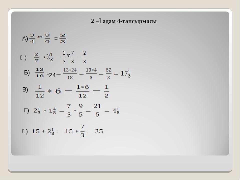 2 –қадам 4-тапсырмасы = * *24 А) Ә) Б) В) Г) Ғ)