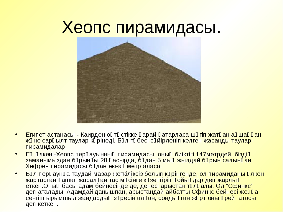 Хеопс пирамидасы. Египет астанасы - Каирден оңтүстікке қарай қатарласа шөгіп...