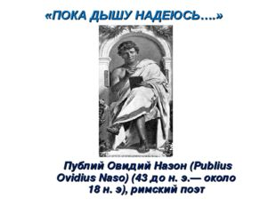Публий Овидий Назон (Publius Ovidius Naso) (43 до н. э.— около 18 н. э), рим