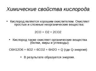 Химические свойства кислорода Кислород является хорошим окислителем. Окисляет