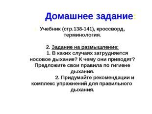 Домашнее задание: Учебник (стр.138-141), кроссворд, терминология. 2. Задание