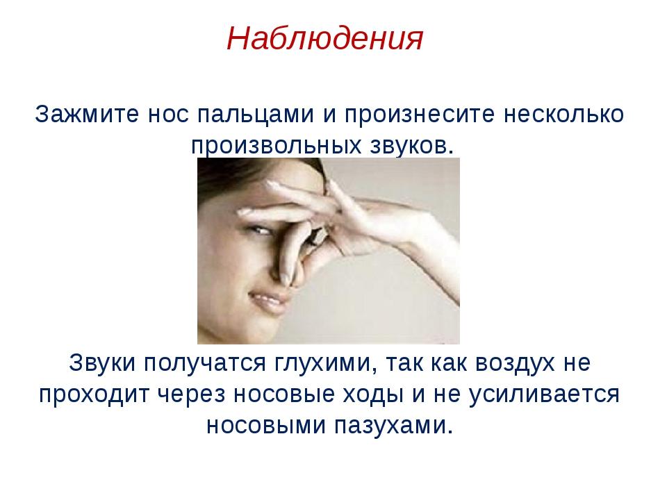 Наблюдения Зажмите нос пальцами и произнесите несколько произвольных звуков....