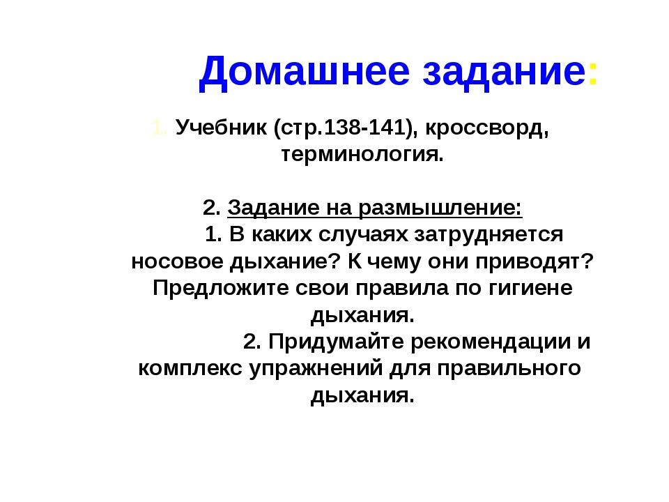 Домашнее задание: Учебник (стр.138-141), кроссворд, терминология. 2. Задание...