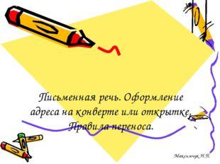 Письменная речь. Оформление адреса на конверте или открытке. Правила переноса