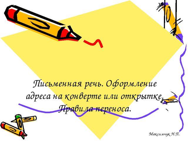Письменная речь. Оформление адреса на конверте или открытке. Правила переноса...