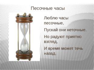 Песочные часы Люблю часы песочные, Пускай они неточные. Но радуют приятно взг