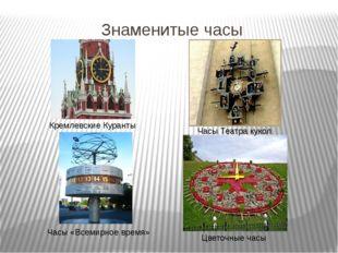Знаменитые часы Кремлевские Куранты Часы «Всемирное время» Цветочные часы Час