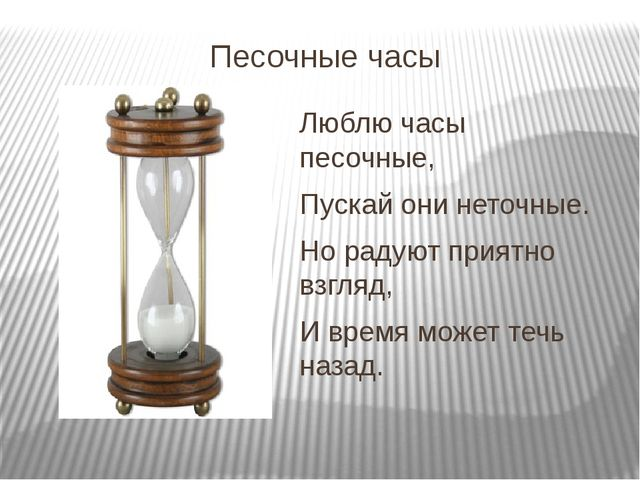 Песочные часы Люблю часы песочные, Пускай они неточные. Но радуют приятно взг...