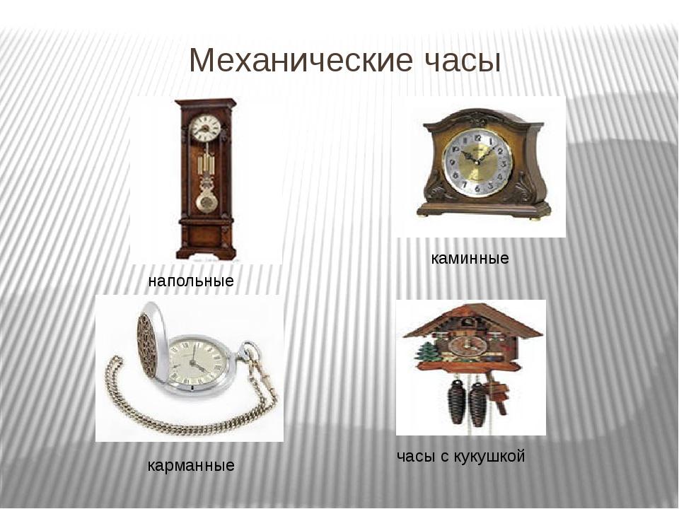 Механические часы карманные напольные каминные часы с кукушкой