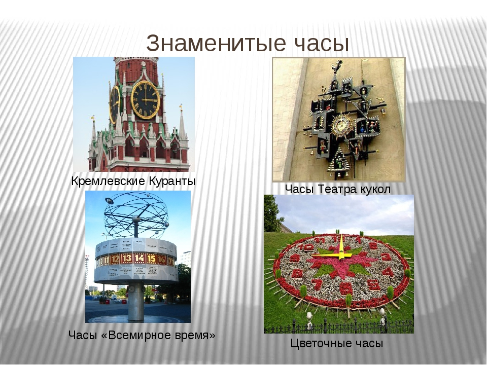Знаменитые часы Кремлевские Куранты Часы «Всемирное время» Цветочные часы Час...