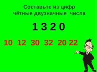 1 3 2 0 10 12 30 32 20 22 Составьте из цифр чётные двузначные числа