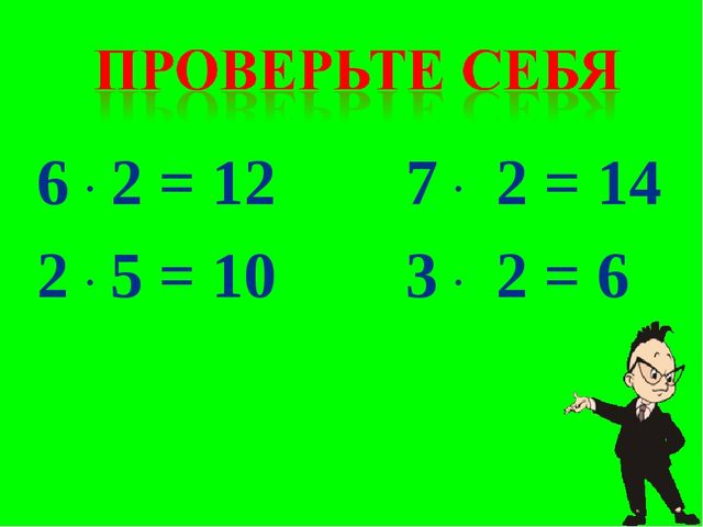 6 . 2 = 12 7 . 2 = 14 2 . 5 = 10 3 . 2 = 6