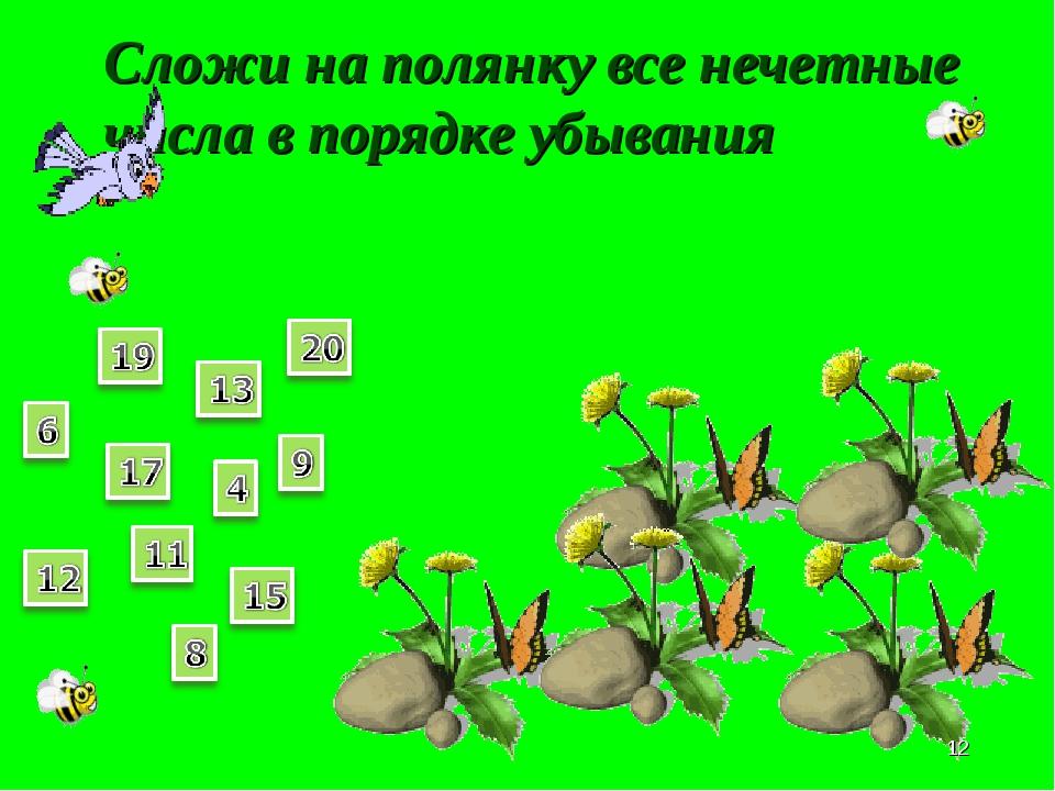 Сложи на полянку все нечетные числа в порядке убывания *