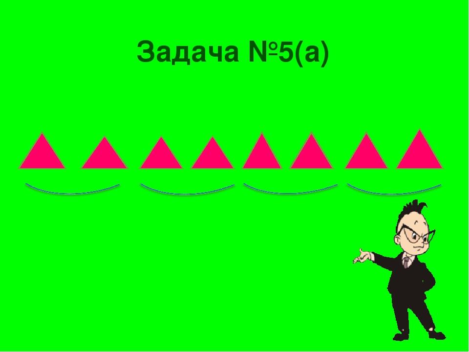 Задача №5(а)