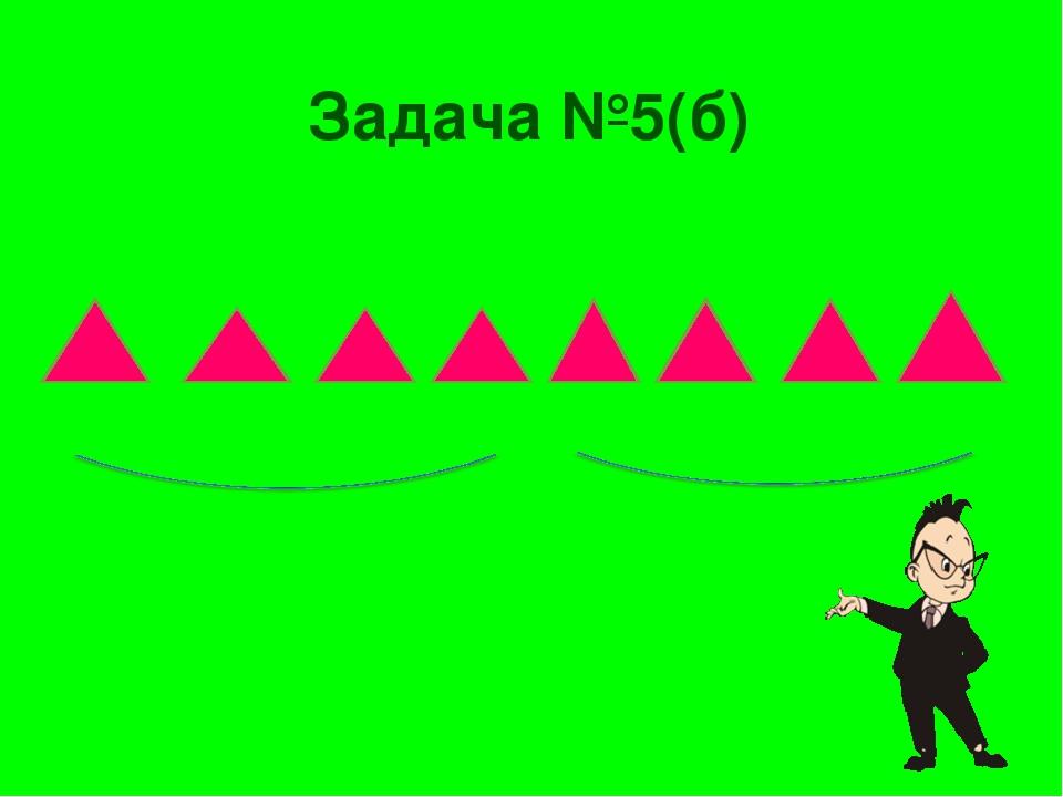 Задача №5(б)