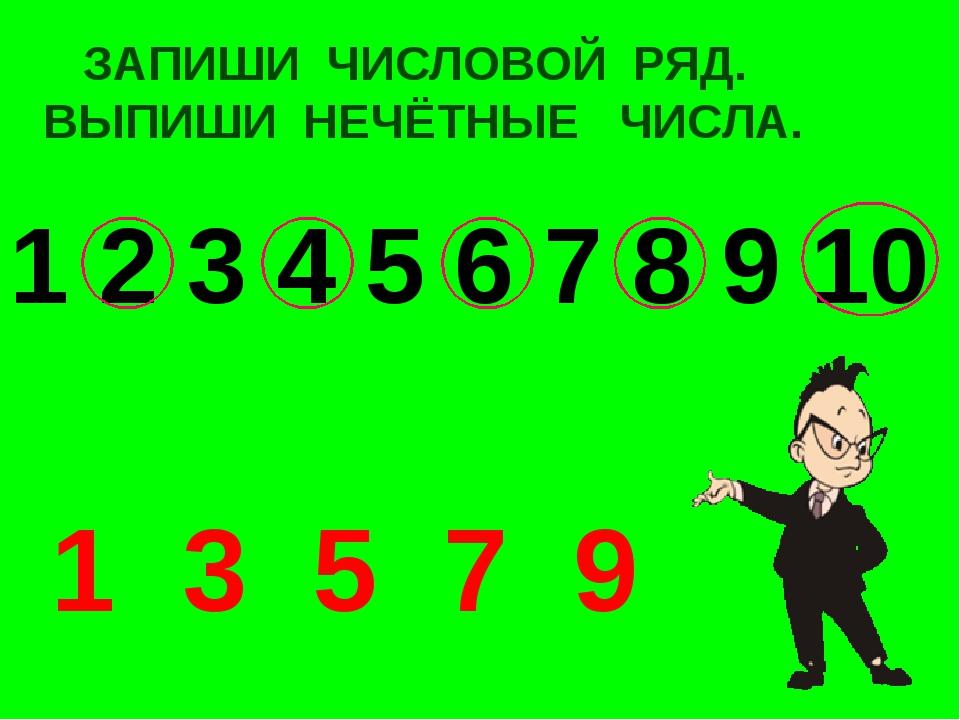 Картинки четные нечетные числа